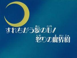 Logo ep58