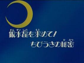 Logo ep64