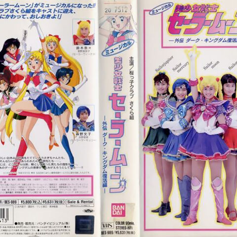 Cubierta del lanzamiento en VHS