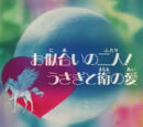 Dobrana para! Miłość Usagi i Mamoru