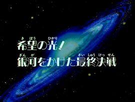 Logo ep199