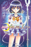 ReprintVol10Cover