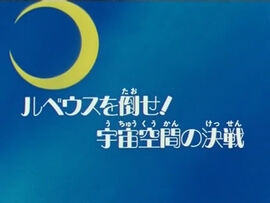 Logo ep74