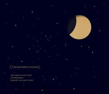 New Moon ni koishite - singel Etsuko Yakushimaru.jpg