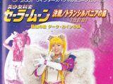 Bishoujo Senshi Sailor Moon - Kessen/Transylvania no Mori (Kaiteiban) - Saikyou no Kataki Dark Cain no Nazo -