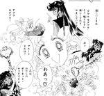 Abracadabra Pon (manga) - Sailor Pluto