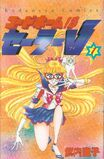 Sailor V Vol 1 1R