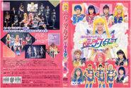 Sailor Stars (Kaiteiban) DVD Cover