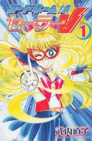 Codename wa Sailor V New Edition 01