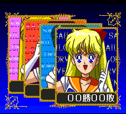 File:TURBOGRAFX16--Bishoujo Senshi Sailor Moon Collection Jan18 9 56 32.png