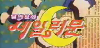 Sailor Moon Korean Logo