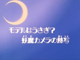 Logo ep17