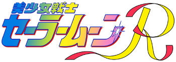 Sailor Moon R Logo.png