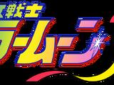 Lista odcinków anime Sailor Moon