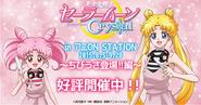 AniON station promo