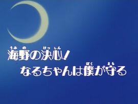Logo ep32