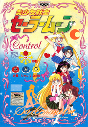 Sailor Moon Arcade Art