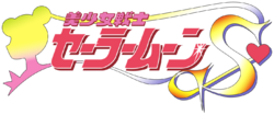 Sailor Moon S Logo
