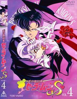 Sailor Moon S 4