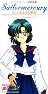 Sailor Mercury - Bicycle Again Tomorrow