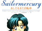 Sailor Mercury - Bicycle Till Tomorrow