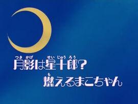 Logo ep55