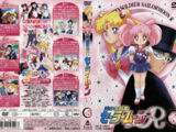 Pretty Soldier Sailor Moon R Vol. 3 (DVD)