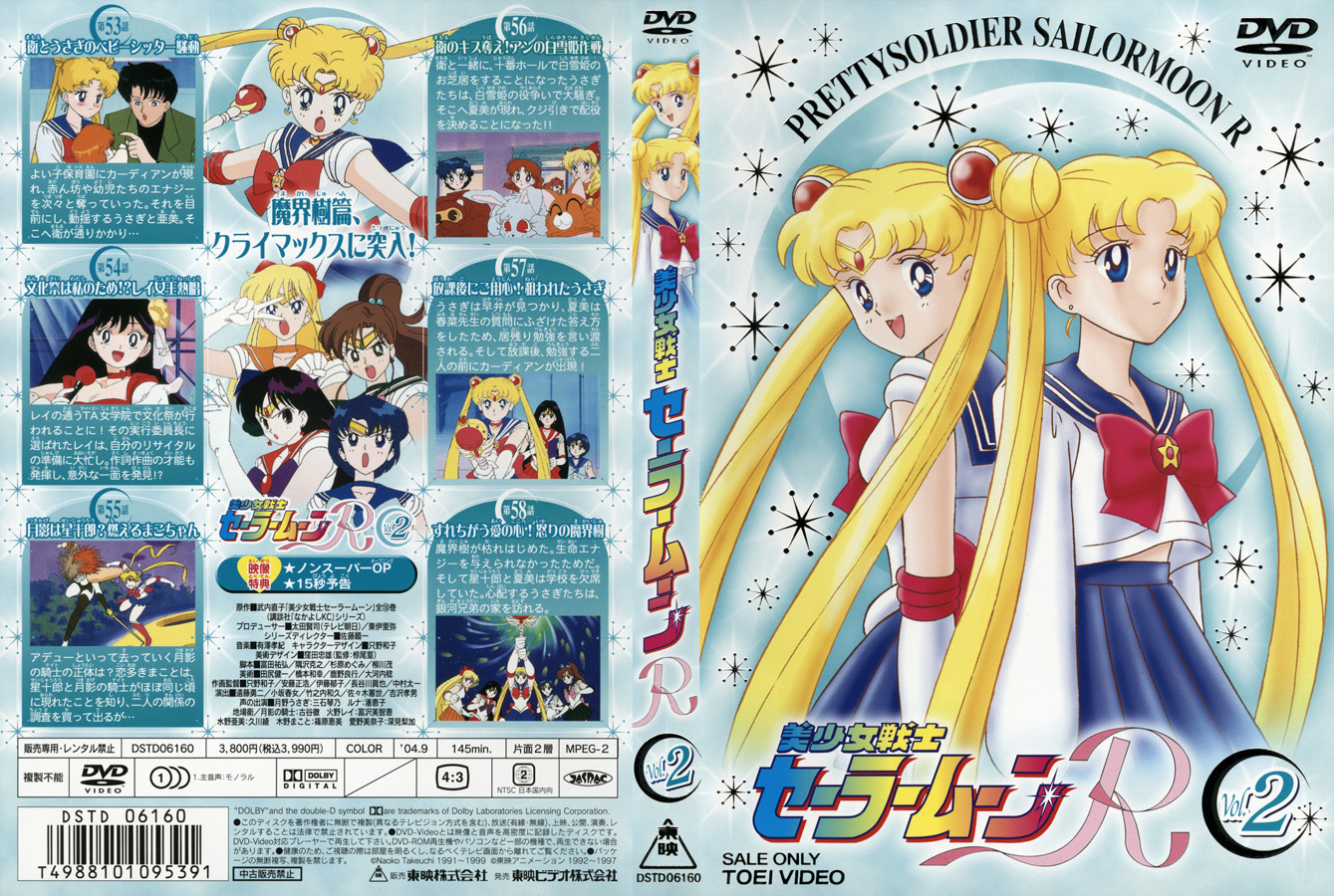 Pretty soldier sailor moon r vol 2 dvd sailor moon wiki pretty soldier sailor moon r vol 2 dvd biocorpaavc Images