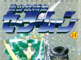 Pretty Soldier Sailor Moon (Volume 14)/Tankoubon
