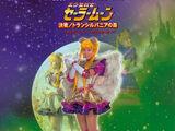 Bishoujo Senshi Sailor Moon - Kessen/Transilvania no Mori - Shin Toujou! Chibi Moon wo Mamoru Senshi-tachi