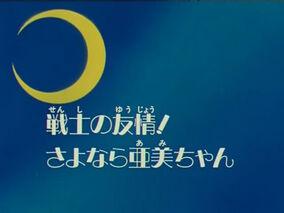 Logo ep62