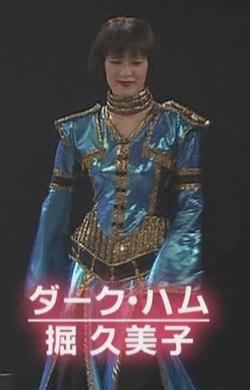 Kumiko Hori - Dark Ham