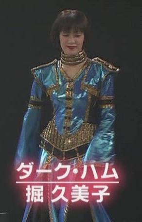 Kumiko Hori - Dark Ham.png