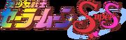800px-Sailormoon supers logo by bleuette-d30efkc