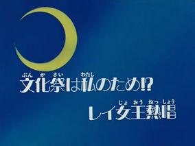 Logo ep54