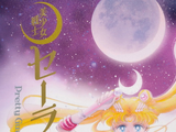 Pretty Guardian Sailor Moon (Volume 1)/Kanzenban