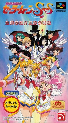 Sailor Moon SuperS - Zenin Sanka!! Shuyaku Soudatsusen