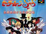 Sailor Moon SuperS: Zenin Sanka!! Shuyaku Soudatsusen
