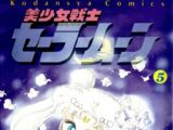 Pretty Soldier Sailor Moon (Volume 5)/Tankoubon