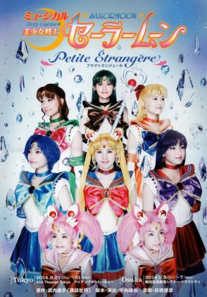 Pretty Guardian Sailor Moon - ~ Petite Étrangère ~