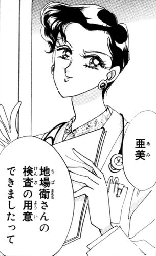 Saeko Mizuno (manga).jpg