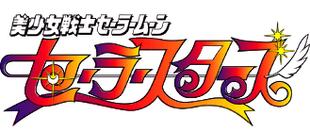 Sailor Stars logo
