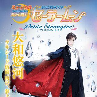 Poster del musical con la imagen de Tuxedo Mask