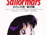 Sailor Mars - My Boyfriend, Arranged by the Stars