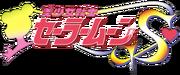 Sailormoon S logo
