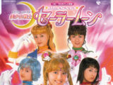 Glittering☆Sailor Dream! (CD)