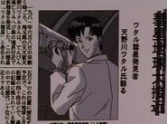 Wataru Amanogawa3
