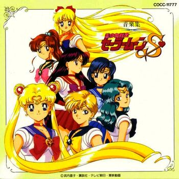 Sailor Moon S Music Collection.jpg