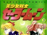 Pretty Soldier Sailor Moon (Volume 3)/Tankōbon