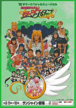 SMSS musical Plakat